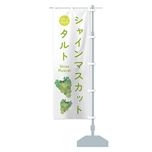 シャインマスカットタルト・ぶどう・葡萄 のぼり旗 サイズ選べます(ジャンボ90x270cm 右チチ)