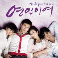 恋人よ 韓国ドラマOST(SBS)(韓国盤)