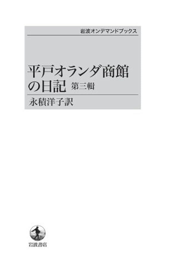 任意キャンパス感謝平戸オランダ商館の日記   第三輯 (岩波オンデマンドブックス)