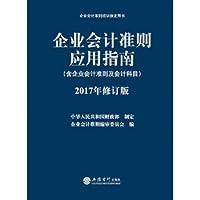 企业会计准则培训指定用书:企业会计准则应用指南(含企业会计准则及会计科目 2017年修订版)