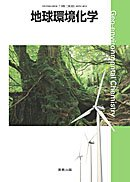 工業380 地球環境化学 文部科学省検定教科書