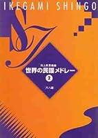 池上眞吾 編曲 世界の民謡メドレー 2(尺八譜) (送料など込)