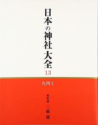 日本の神社大全 第13巻 九州 1
