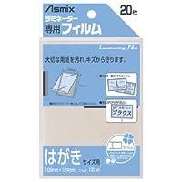 (業務用10セット)アスカ ラミネートフィルム BH-109 はがき20枚 ×10セット