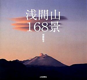 浅間山168景