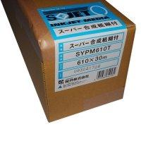 桜井 スーパー合成紙糊付 610mm×30m 2インチコア 1本