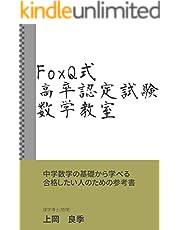 FoxQ式 高卒認定試験 数学教室