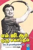 M.G.R. Oru Sagaaptham