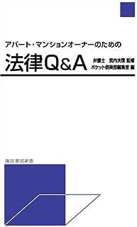 アパート・マンションオーナーのための法律Q&A‾別冊ポケット倶楽部 (諏訪書房新書)