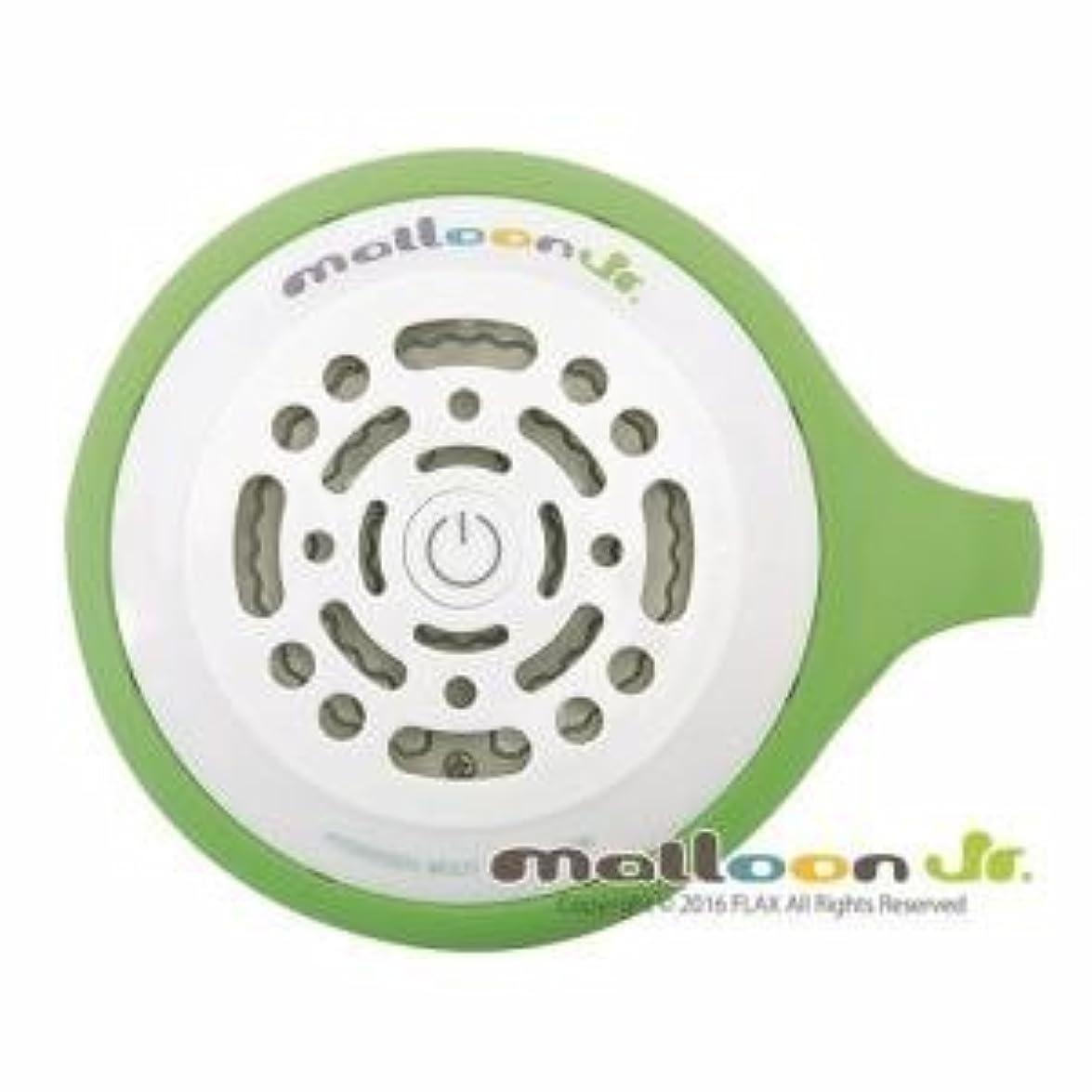 たぶん過ちマルコポーロフラックス FLAX マルーン ジュニア malloon Jr. ライム色 水素水生成器 水素風呂