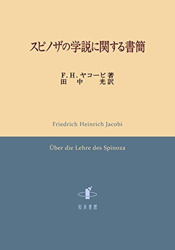 スピノザの学説に関する書簡