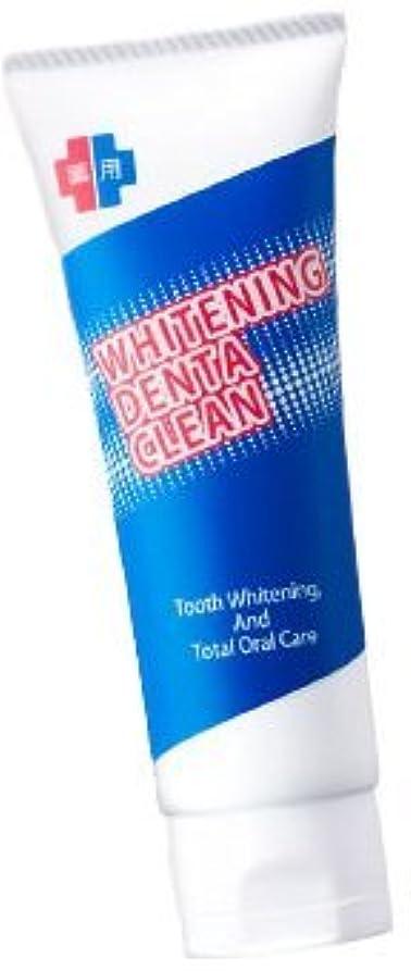 若い旋回面白い薬用ホワイトニング デンタクリーン 医薬部外品