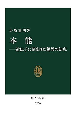 本能―遺伝子に刻まれた驚異の知恵 (中公新書)