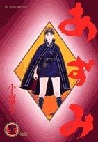 あずみ (43) (ビッグコミックス)