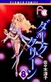 ダークグリーン (8) (フラワーコミックス)