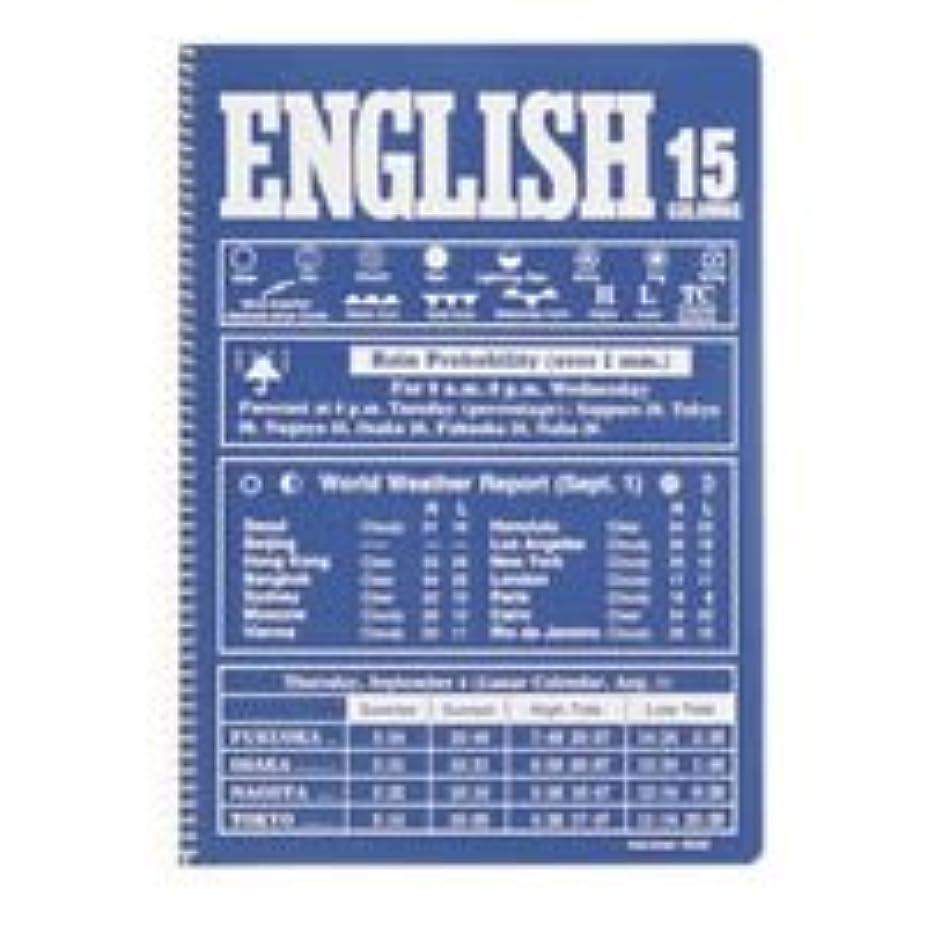マルマン スパイラルノート B5 英語ノート 英習字罫15段 (ブルー) N526-02 / 10セット