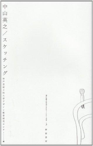 スケッチング (神戸芸術工科大学レクチャーシリーズ 2-3)