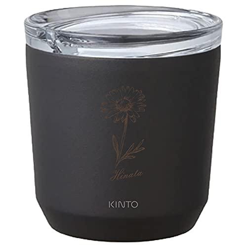 [名入れ無料] KINTO キントー トゥーゴータンブラー 240ml TO GO TUMBLER 刻印 ギフト プレゼント グラス コップ マグ タンブラー (マーガレット, ブラック)