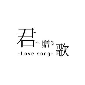Song for You -Love song-