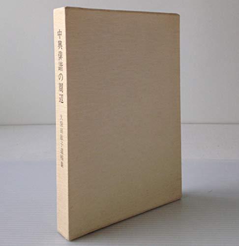 中興俳諧の周辺―久保田敏子遺稿集 (1984年)の詳細を見る