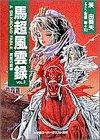 馬超風雲録〈VOL.3〉英雄vs魔神 (スーパークエスト文庫)