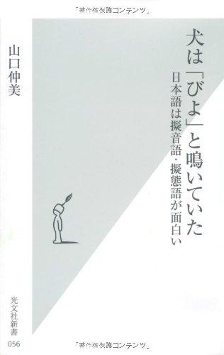 犬は「びよ」と鳴いていた―日本語は擬音語・擬態語が面白い (光文社新書)の詳細を見る