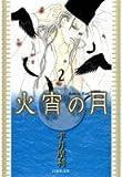 火宵の月 第2巻 (白泉社文庫 ひ 3-2)