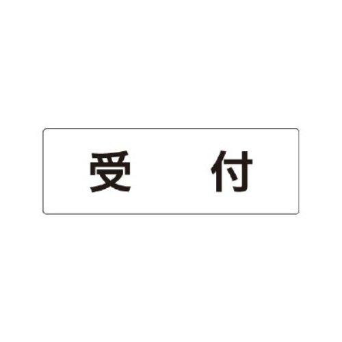 ユニット 室名表示板 RS1-83 受付 片面表示 文字入れ (白)