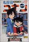 名探偵コナン―テレビアニメ版 (17) (少年サンデーコミックス―ビジュアルセレクション)