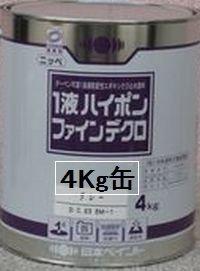 ニッペ 1液ハイポンファインデクロ 各色(錆止め 下塗 油性 弱溶剤)グレー 4Kg/缶