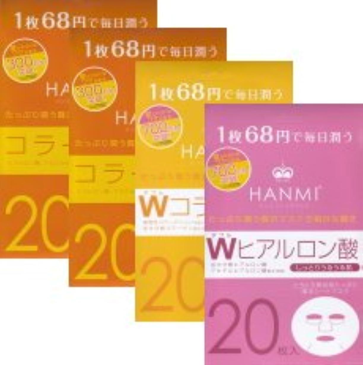 メイン趣味広範囲にMIGAKI ハンミフェイスマスク(20枚入り)「コラーゲン×2個」「Wコラーゲン×1個」「Wヒアルロン酸×1個」の4個セット