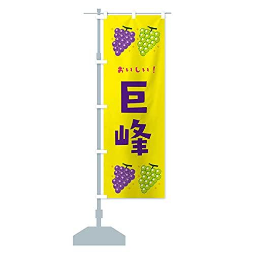 巨峰・葡萄・ブドウ のぼり旗 サイズ選べます(スリム45x180cm 左チチ)
