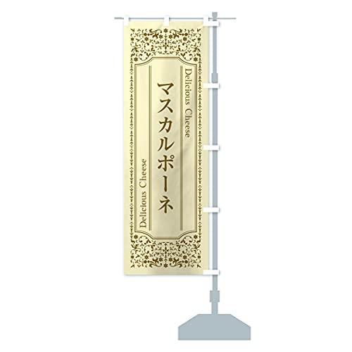 マスカルポーネ/チーズ のぼり旗 サイズ選べます(ハーフ30x90cm 右チチ)