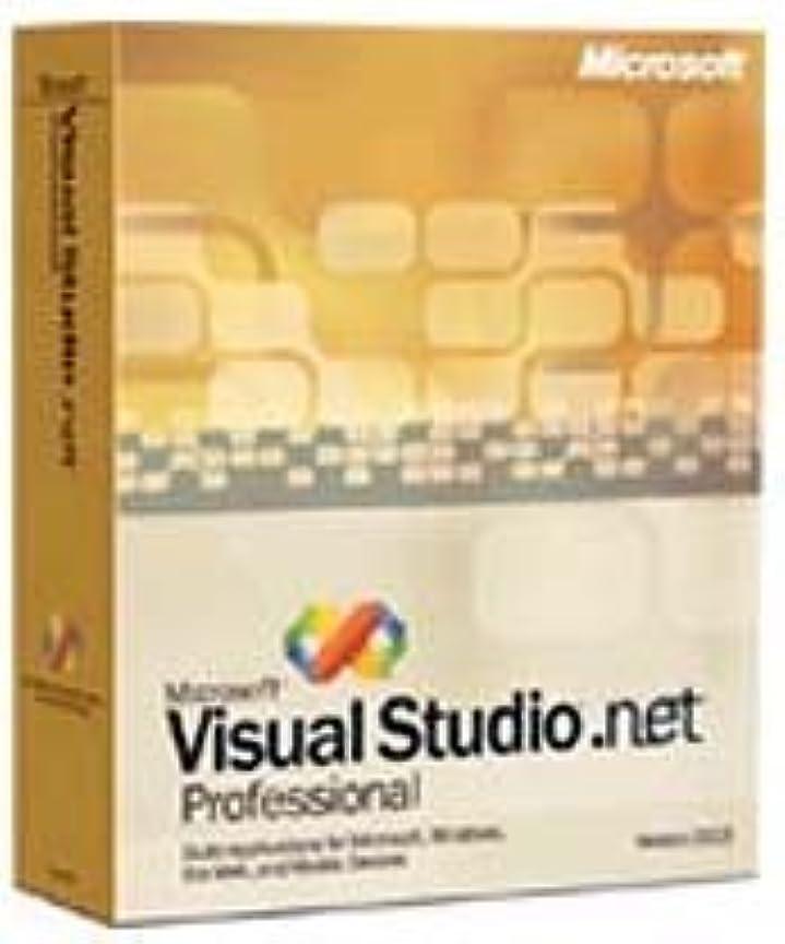 地上でアナロジー勘違いするVisual Studio .NET 2003 Pro 英語版