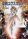 聖剣エクスカリバー〈VOL.3〉神々の黄昏 (スーパークエスト文庫)