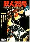 鉄人28号 Vol.5 [DVD]