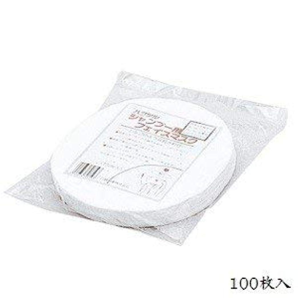 メタリック配送小さい白鶴 シャンプー用フェイスマスク 100枚入