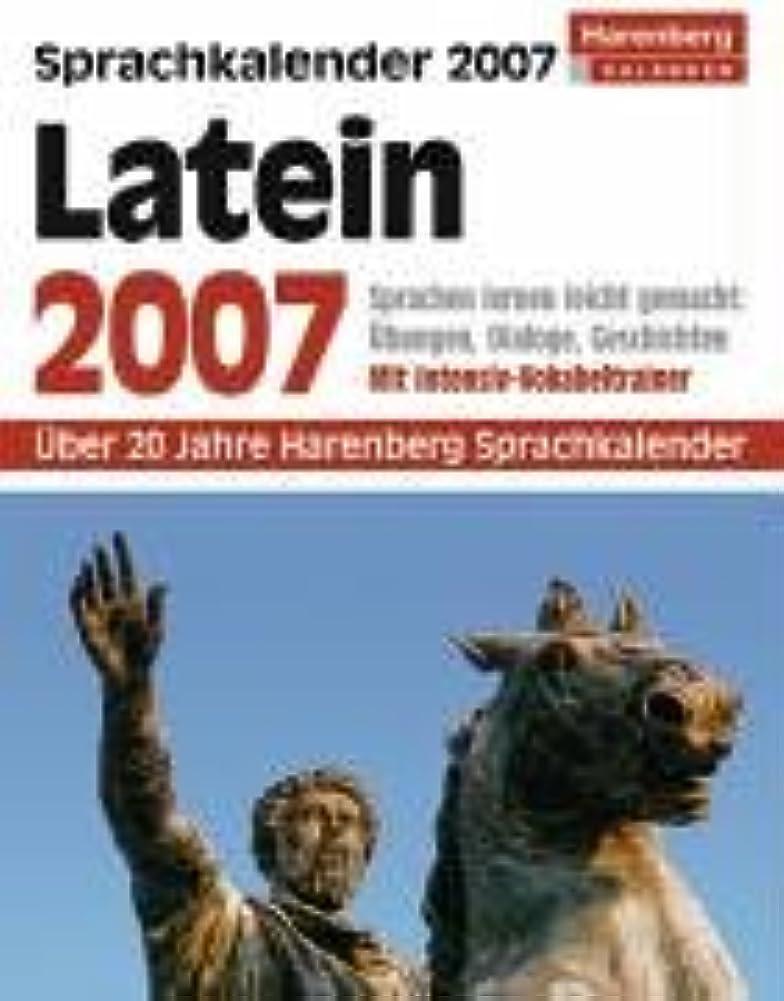 盗賊強大なあさりLatein 2007