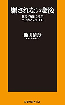 [池田清彦]の騙されない老後 権力に迎合しない不良老人のすすめ (扶桑社BOOKS新書)