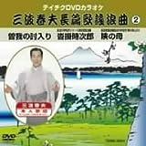 テイチクDVDカラオケ 三波春夫長篇歌謡浪曲2[DVD]