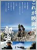 劔岳 撮影の記 標高3000メートル、激闘の873日 [DVD][レンタル落ち] image