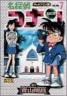 名探偵コナン―テレビアニメ版 (7) (少年サンデーコミックス―ビジュアルセレクション)