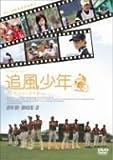 追風少年~ワンダフル・ライフ~DVDボックス2[DVD]