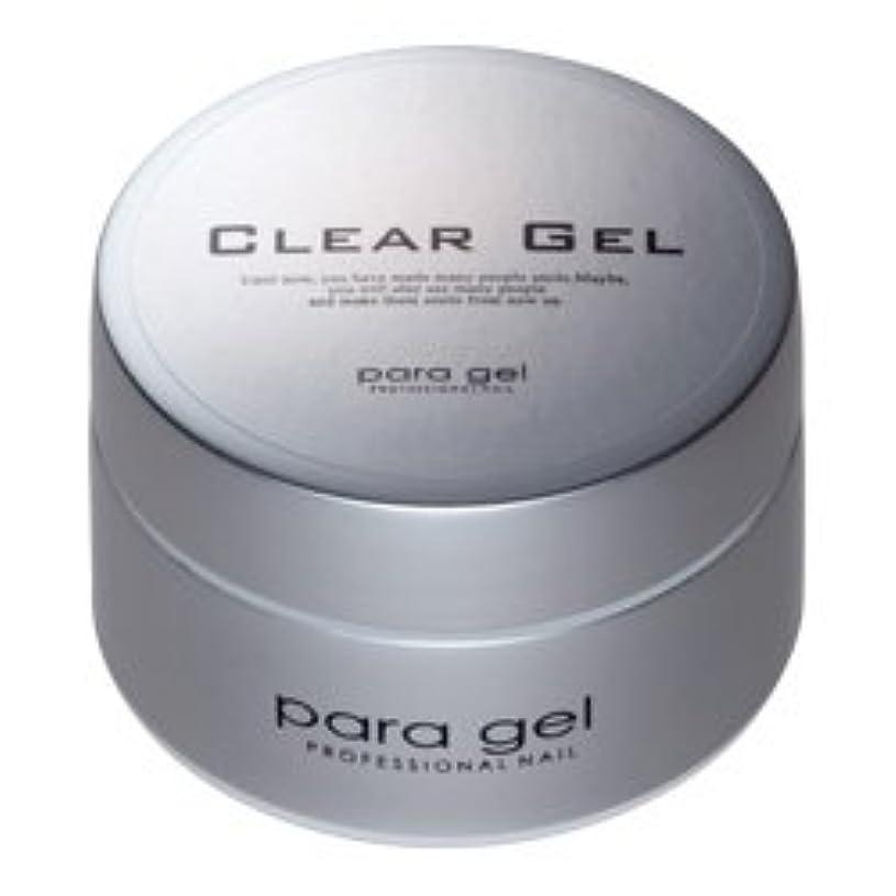 有彩色の乞食臭い★para gel(パラジェル) <BR>クリアジェル 10g