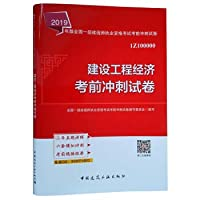 First-level construction engineer 2019 teaching materials. one construction 2019. construction engineering economic test sprint paper(Chinese Edition)