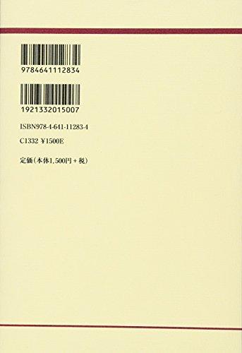 『法学入門 第6版補訂版 (有斐閣双書)』のトップ画像