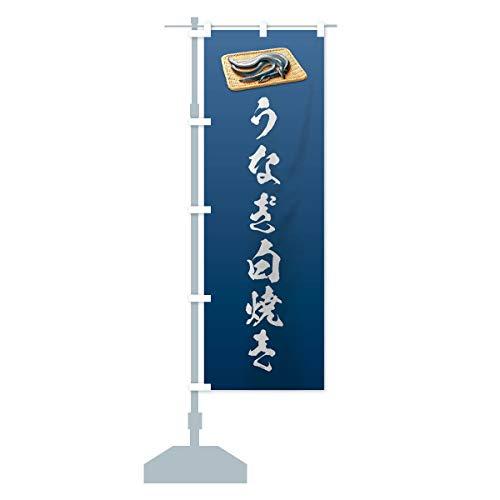 うなぎ白焼き のぼり旗(レギュラー60x180cm 左チチ 標準)