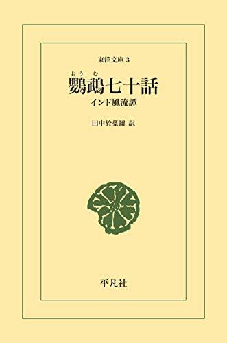 鸚鵡七十話 (東洋文庫0003)