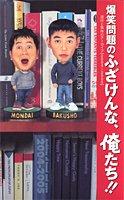 爆笑問題のふざけんな、俺たち!! 流行と事件のアーカイブ2004〜2005 (流行と事件のアーカイブ (2004~2005))