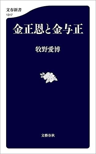 [画像:金正恩と金与正 (文春新書)]